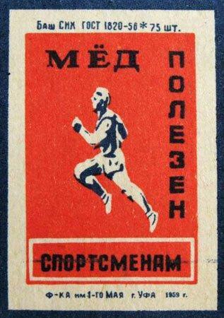 1455735412_Reklama_na_yetiketkah_spichek_v_SSSR6 (317x450, 33Kb)