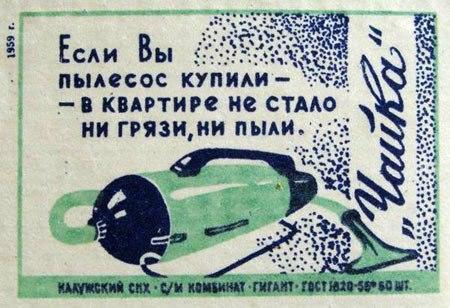 1455735436_Reklama_na_yetiketkah_spichek_v_SSSR8 (450x308, 39Kb)