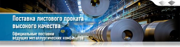 4208855_metalloprokat_xarkov_3 (700x184, 83Kb)