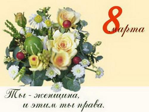 www_chudetstvo_ru_otkritka_8_marta_276 (500x375, 48Kb)