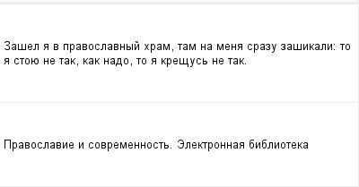 mail_97556471_Zasel-a-v-pravoslavnyj-hram-tam-na-mena-srazu-zasikali_-to-a-stoue-ne-tak-kak-nado-to-a-kresus-ne-tak. (400x209, 4Kb)