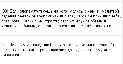 mail_97312352_90-Esli-zlopamatstvues-na-kogo-molis-o-nem_-i-molitvoj-otdelaa-pecal-ot-vospominania-o-zle-kakoe-on-pricinil-tebe-ostanovis-dvizenie-strasti_-stav-ze-druzeluebnym-i-celovekoluebivym-sov (400x209, 8Kb)