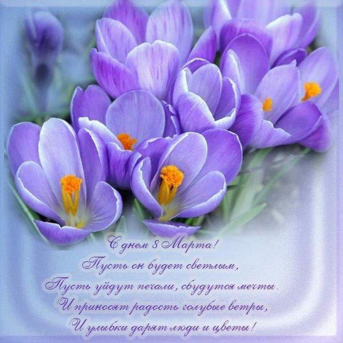 Красивые открытки с поздравлениями на марта 273