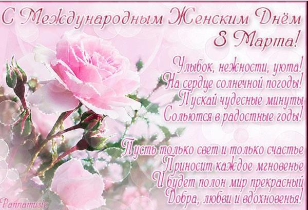 откровенное поздравление своими словами с 8 марта коллегам женщинам телефоны