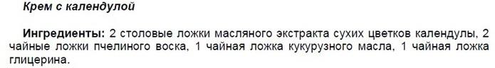 4716146_kremskalenduloy2_1_ (700x96, 23Kb)