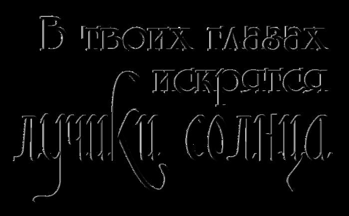 86043028_large_luchiki_solnca (699x433, 56Kb)