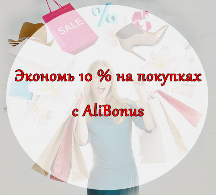 "alt=""Alibonus - Возвращай 10% с Aliexpress!""/2835299_ (700x634, 389Kb)"