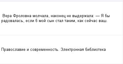 mail_97571003_Vera-Frolovna-molcala-nakonec-ne-vyderzala_------A-by-radovalas-esli-b-moj-syn-stal-takim-kak-sejcas-vas. (400x209, 5Kb)