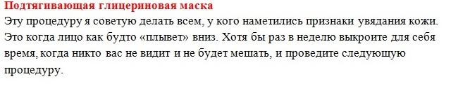 4716146_podtagivausyaglicerinovayamaska2 (640x123, 37Kb)