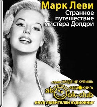 Levi_M_Strannoe_puteshestvie_mistera_Doldri_Gerasimov_V (315x347, 76Kb)