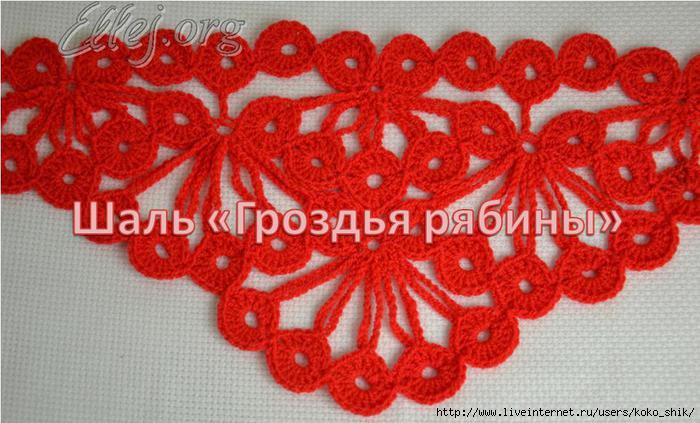 5591840_Shal_Grozdya_ryabini_kruchkom_63 (700x423, 182Kb)