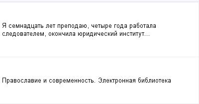 mail_97573829_A-semnadcat-let-prepodaue-cetyre-goda-rabotala-sledovatelem-okoncila-ueridiceskij-institut... (400x209, 4Kb)