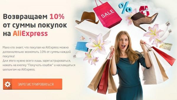 10% с Aliexpress (600x340, 195Kb)