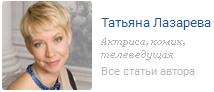 2285933_Lazareva_Tatyana (214x92, 17Kb)