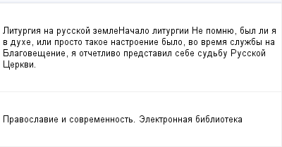 mail_97580769_Liturgia-na-russkoj-zemle-Nacalo-liturgii---Ne-pomnue-byl-li-a-v-duhe-ili-prosto-takoe-nastroenie-bylo-vo-vrema-sluzby-na-Blagovesenie-a-otcetlivo-predstavil-sebe-sudbu-Russkoj-Cerkvi. (400x209, 6Kb)