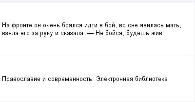 mail_97581596_Na-fronte-on-ocen-boalsa-idti-v-boj-vo-sne-avilas-mat-vzala-ego-za-ruku-i-skazala_------Ne-bojsa-budes-ziv. (400x209, 5Kb)