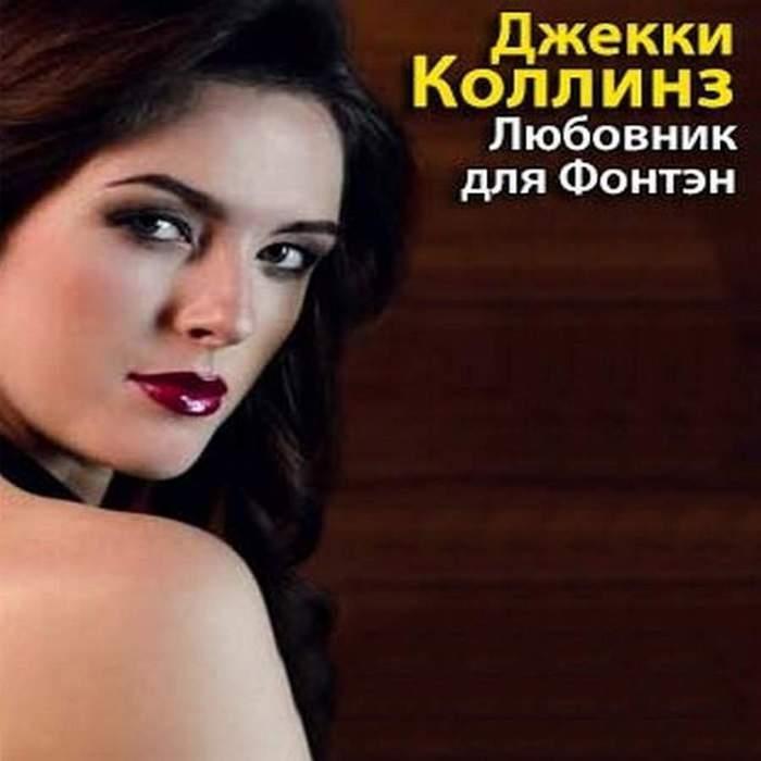 4475047_Kollinz_Djekki__Lubovnik_dlya_Fonten_1000 (700x700, 30Kb)