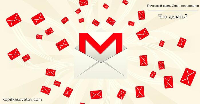 pochtoviy-yashik-gmail (700x365, 69Kb)