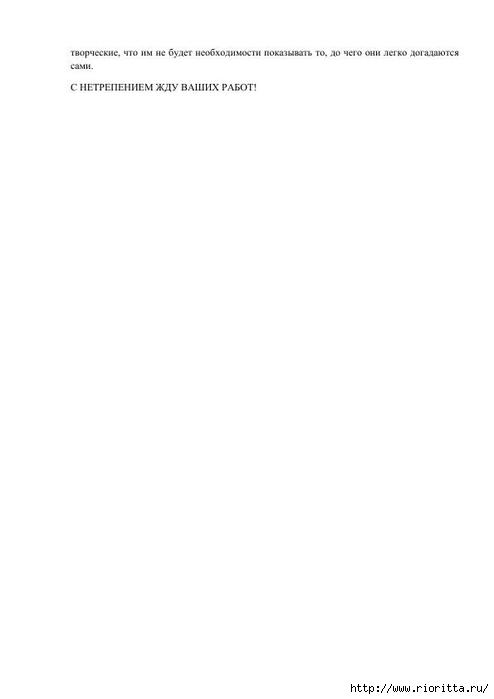 Рё (11) (494x700, 21Kb)