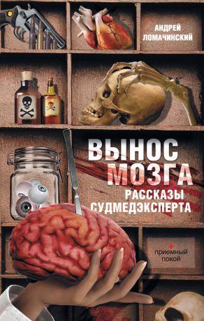 vynos-mozga-rasskazy-sudmedeksperta-sbornik-55163 (292x460, 37Kb)