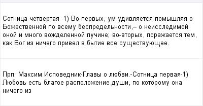 mail_97319374_Sotnica-cetvertaa--1-Vo-pervyh-um-udivlaetsa-pomyslaa-o-Bozestvennoj-po-vsemu-bespredelnosti--o-neissledimoj-onoj-i-mnogo-vozdelennoj-pucine_-vo-vtoryh-porazaetsa-tem-kak-Bog-iz-nicego- (400x209, 8Kb)