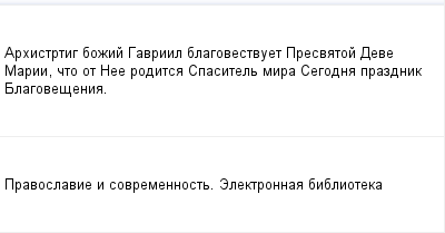 mail_97585061_Arhistrtig-bozij-Gavriil-blagovestvuet-Presvatoj-Deve-Marii-cto-ot-Nee-roditsa-Spasitel-mira---Segodna-prazdnik-Blagovesenia. (400x209, 5Kb)