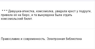 mail_97585275_-_-_---Devuska-ateistka-komsomolka-uvidela-krest-u-podrugi-privela-ee-na-buero-i-ta-vynuzdena-byla-otdat-komsomolskij-bilet. (400x209, 5Kb)
