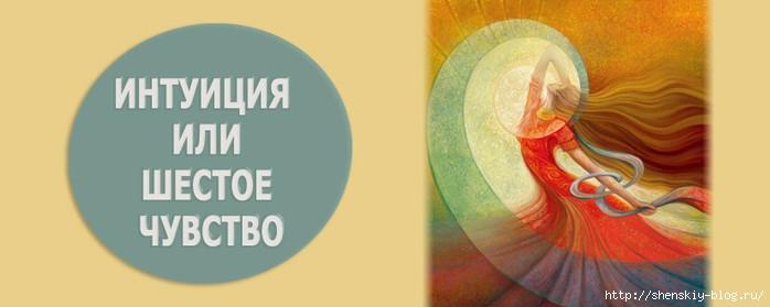 4121583_intuicijailishestoechuvstvo (700x279, 89Kb)