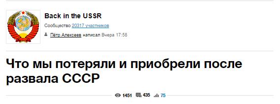1457622063_CHto_muy_poteryali_posle_razvala_SSSR_1 (568x211, 17Kb)