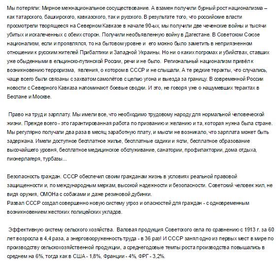 1457622202_CHto_muy_poteryali_posle_razvala_SSSR_2 (569x530, 34Kb)