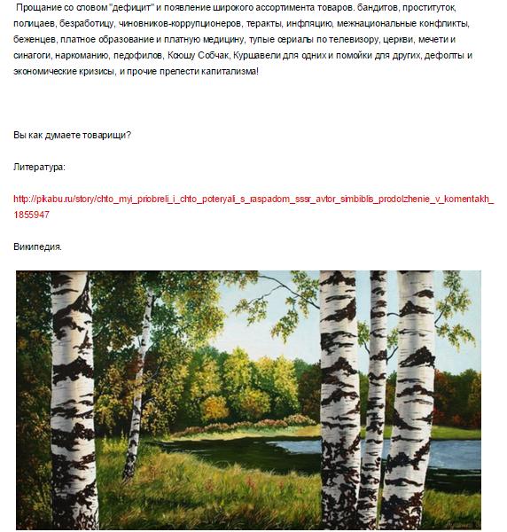 1457622384_CHto_muy_poteryali_posle_razvala_SSSR_5png (572x600, 432Kb)
