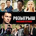 Сериалы по выходным на канале россия 1 список 2018