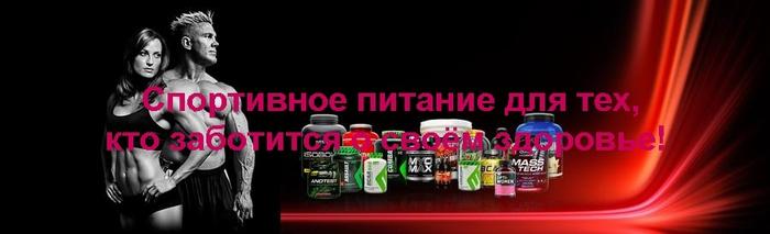 "alt=""Спортивное питание для тех, кто заботится о своём здоровье!""/2835299_Sportivnoe_pitanie (700x213, 83Kb)"