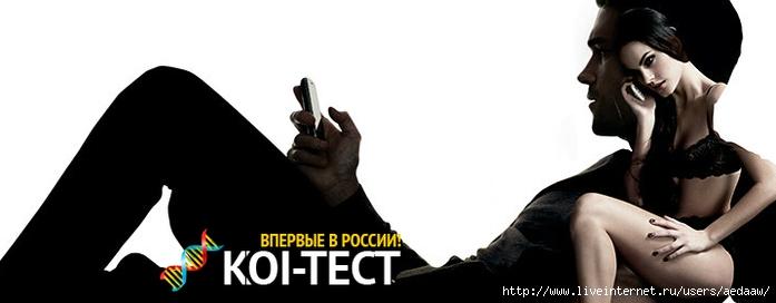 ������� ������������ ���� KOI/4869512_testkoi3 (700x272, 76Kb)
