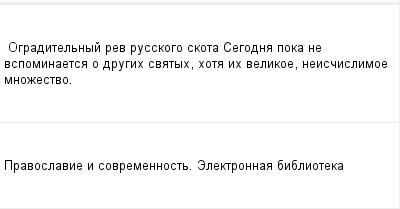 mail_97595127_Ograditelnyj-rev-russkogo-skota---Segodna-poka-ne-vspominaetsa-o-drugih-svatyh-hota-ih-velikoe-neiscislimoe-mnozestvo. (400x209, 5Kb)