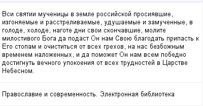 mail_97596326_Vsi-svatii-mucenicy-v-zemle-rossijskoj-prosiavsie-izgonaemye-i-rasstrelivaemye-udusaemye-i-zamucennye-v-golode-holode-nagote-dni-svoi-skoncavsie-molite-milostivogo-Boga-da-podast-On-nam (400x209, 9Kb)
