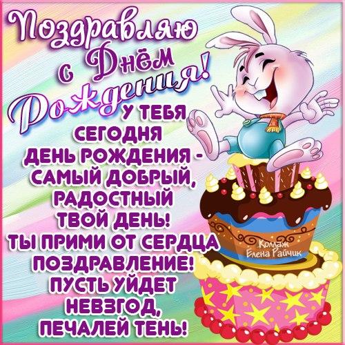 Поздравления ч днем рождения девочке