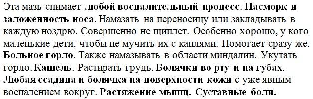 4716146_celebnayamazotvospaleniy3 (629x200, 84Kb)