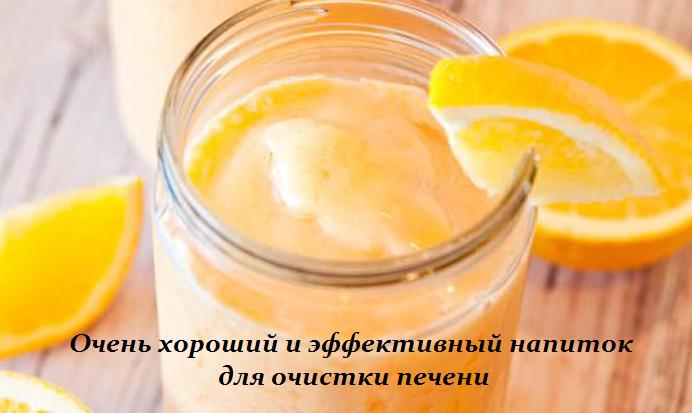 1457694551_Ochen__horoshiy_i_yeffektivnuyy_napitok_dlya_ochistki_pecheni (692x413, 406Kb)