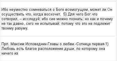 mail_97320595_Ibo-neumestno-somnevatsa-o-Boge-vsemogusem-mozet-li-On-osusestvit-cto-kogda-voshocet--5-Dla-cego-Bog-cto-sotvoril---issleduj_-ibo-sie-mozno-poznat_-no-kak-i-pocemu-ne-tak-davno-sego-ne- (400x209, 9Kb)