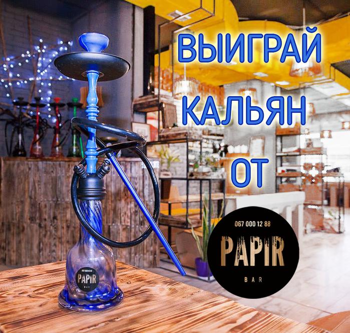 5684778_Papir_kalyan (700x665, 544Kb)