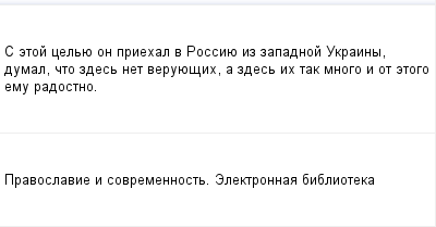 mail_97600794_S-etoj-celue-on-priehal-v-Rossiue-iz-zapadnoj-Ukrainy-dumal-cto-zdes-net-veruuesih-a-zdes-ih-tak-mnogo-i-ot-etogo-emu-radostno. (400x209, 5Kb)