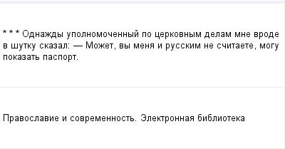mail_97605984_-_-_---Odnazdy-upolnomocennyj-po-cerkovnym-delam-mne-vrode-v-sutku-skazal_------Mozet-vy-mena-i-russkim-ne-scitaete-mogu-pokazat-pasport. (400x209, 5Kb)