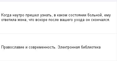 mail_97606511_Kogda-nautro-prisel-uznat-v-kakom-sostoanii-bolnoj-emu-otvetila-zena-cto-vskore-posle-vasego-uhoda-on-skoncalsa. (400x209, 5Kb)
