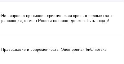 mail_97607909_Ne-naprasno-prolilas-hristianskaa-krov-v-pervye-gody-revoluecii-sema-v-Rossii-poseano-dolzny-byt-plody_ (400x209, 5Kb)