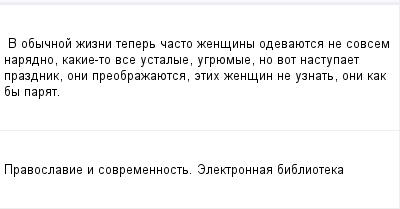 mail_97610522_V-obycnoj-zizni-teper-casto-zensiny-odevauetsa-ne-sovsem-naradno-kakie-to-vse-ustalye-ugruemye-no-vot-nastupaet-prazdnik-oni-preobrazauetsa-etih-zensin-ne-uznat-oni-kak-by-parat. (400x209, 6Kb)