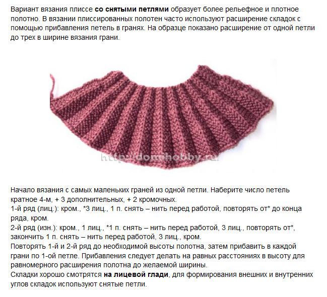 Узоры спицами для юбок в складку