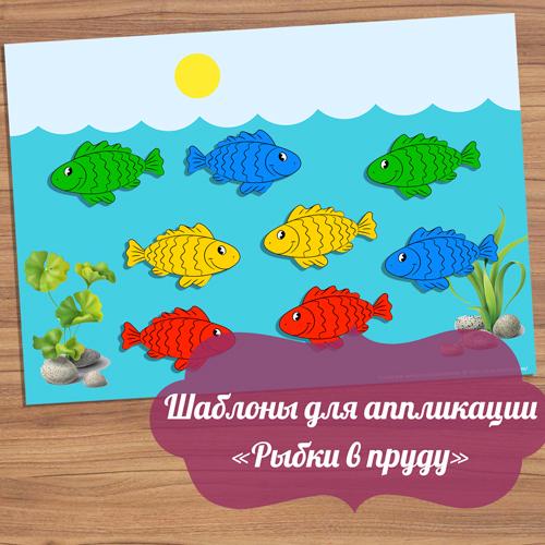 Applikatsiya_dlya_detey_Rybki_v_prudu_shablony_dlya_applikatsii_v_detskiy_sad_-14 (500x500, 300Kb)