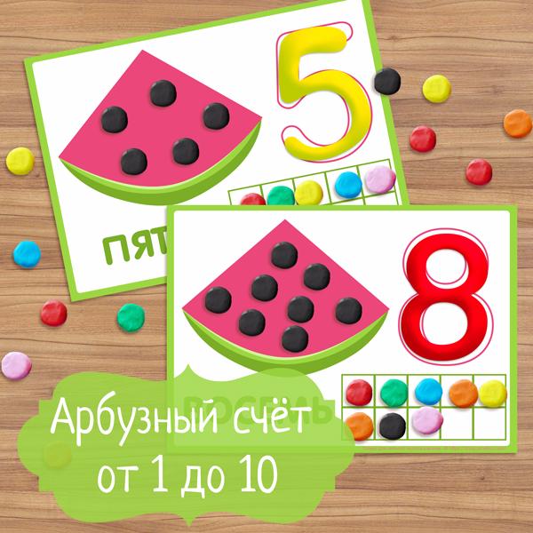 Schitaem_do_10_shablony_dlya_plastilinovykh_applikatsiy_Arbuznyy_schet_6 (600x600, 402Kb)