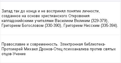 mail_97321435_Zapad-tak-do-konca-i-ne-vosprinal-ponatie-licnosti-sozdannoe-na-osnove-hristianskogo-Otkrovenia-kappadokijskimi-ucitelami-Vasiliem-Velikim-329-379-Grigoriem-Bogoslovom-330-390-Grigoriem (400x209, 8Kb)